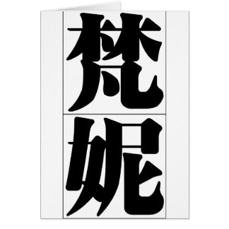 Chinese name for Fanny 20122_3.pdf Card