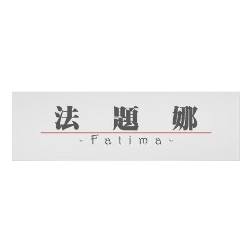 Chinese name for Fatima 21280_3.pdf Posters