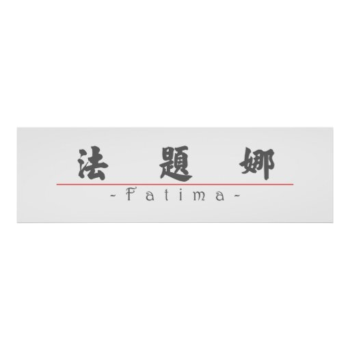 Chinese name for Fatima 21280_4.pdf Posters