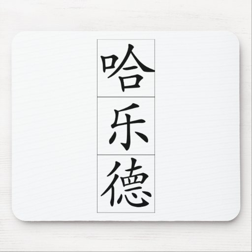 Chinese name for Harold 20618_1.pdf Mouse Pad