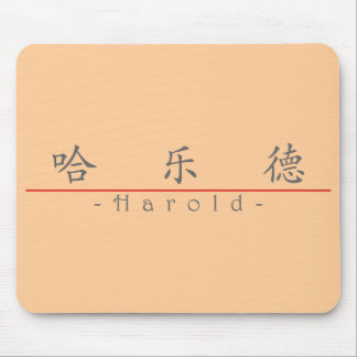 Chinese name for Harold 20618_1 pdf Mousepads