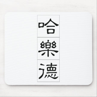 Chinese name for Harold 20618_2.pdf Mousepad
