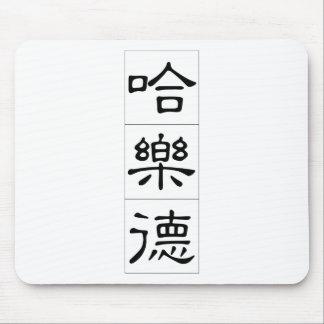 Chinese name for Harold 20618_2 pdf Mousepad