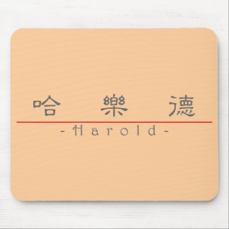 Chinese name for Harold 20618_2.pdf Mouse Pad
