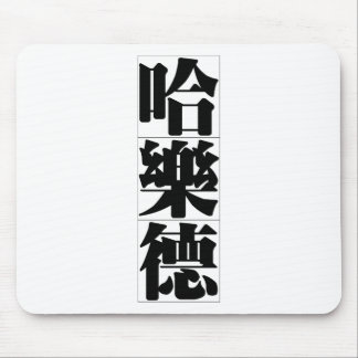 Chinese name for Harold 20618_3.pdf Mouse Pad