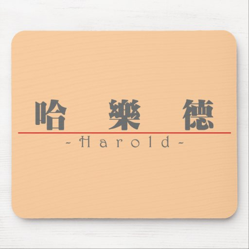 Chinese name for Harold 20618_3.pdf Mouse Pads