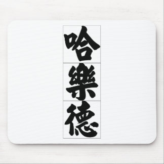 Chinese name for Harold 20618_4.pdf Mouse Pad