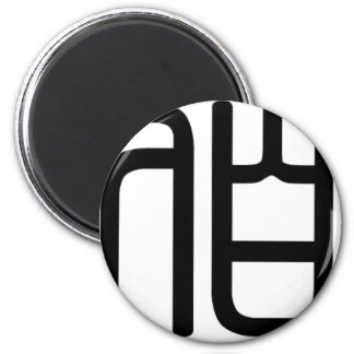 Chinese name for Herbert 20625_0.pdf Magnet