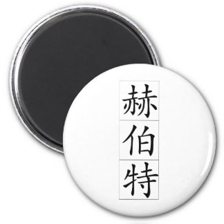 Chinese name for Herbert 20625_1 pdf Refrigerator Magnets