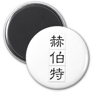 Chinese name for Herbert 20625_2.pdf Refrigerator Magnet
