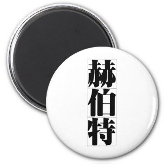 Chinese name for Herbert 20625_3.pdf 6 Cm Round Magnet