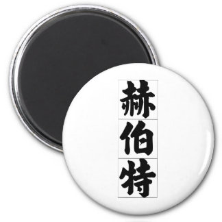 Chinese name for Herbert 20625_4.pdf 6 Cm Round Magnet