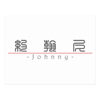 Chinese name for Johnny 22282_0 pdf Postcard