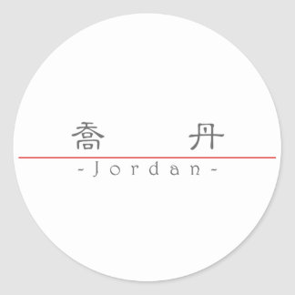 Chinese name for Jordan 21195_2.pdf Classic Round Sticker