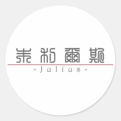 Chinese name for Julius 20668_0.pdf Sticker