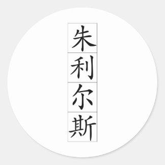 Chinese name for Julius 20668_1.pdf Round Sticker