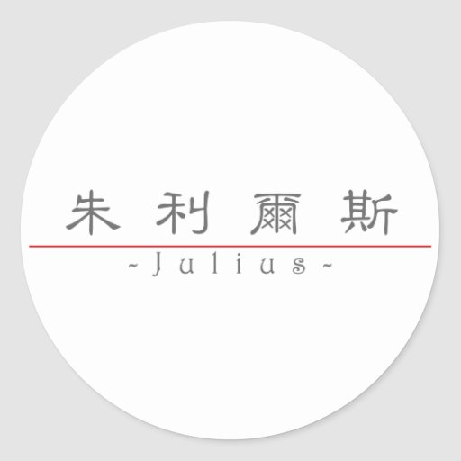 Chinese name for Julius 20668_2.pdf Stickers