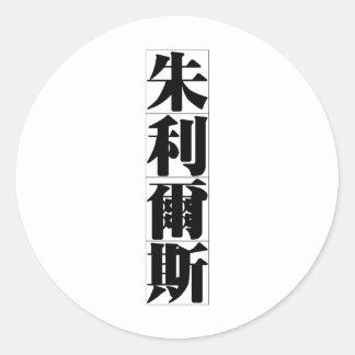 Chinese name for Julius 20668_3.pdf Round Sticker