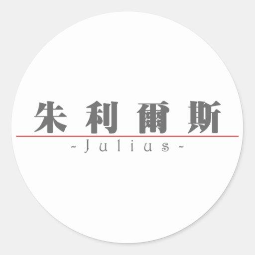 Chinese name for Julius 20668_3.pdf Sticker