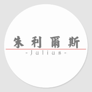 Chinese name for Julius 20668_4.pdf Round Sticker