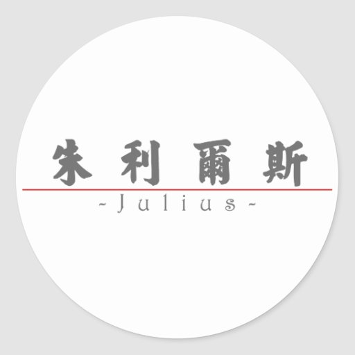 Chinese name for Julius 20668_4.pdf Stickers