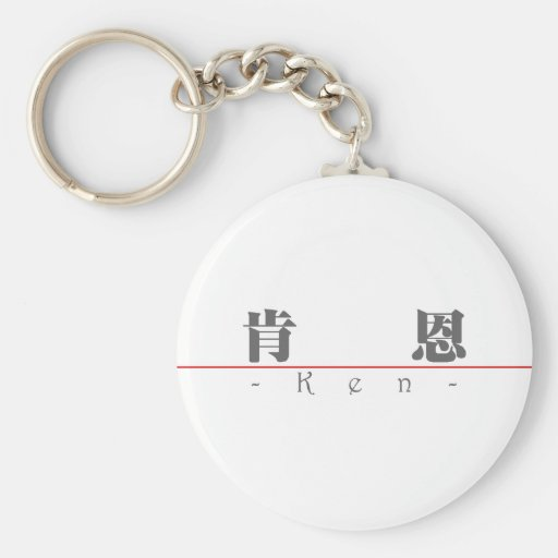 Chinese name for Ken 20672_3.pdf Key Chains