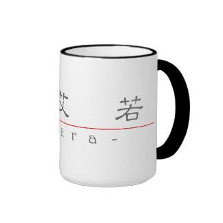 Chinese name for Kiara 21319_2.pdf Ringer Mug