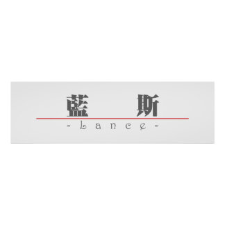 Chinese name for Lance 20684_3 pdf Posters