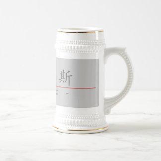 Chinese name for Liz 20212_1.pdf Mug