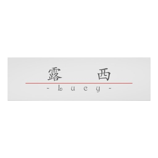 Chinese name for Lucy 20215_1.pdf Posters