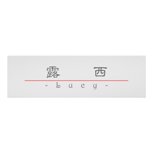 Chinese name for Lucy 20215_2.pdf Print