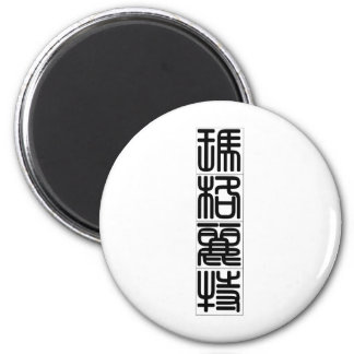 Chinese name for Marguerite 20226_0.pdf 6 Cm Round Magnet