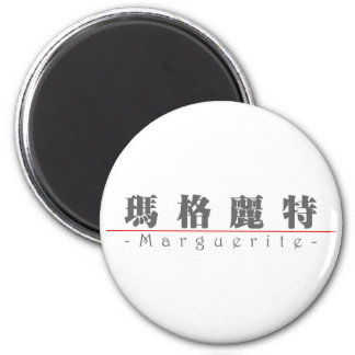 Chinese name for Marguerite 20226_3.pdf 6 Cm Round Magnet
