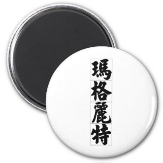 Chinese name for Marguerite 20226_4.pdf 6 Cm Round Magnet