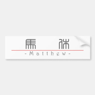 Chinese name for Matthew 20717_0.pdf Bumper Stickers