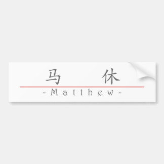 Chinese name for Matthew 20717_1 pdf Bumper Sticker