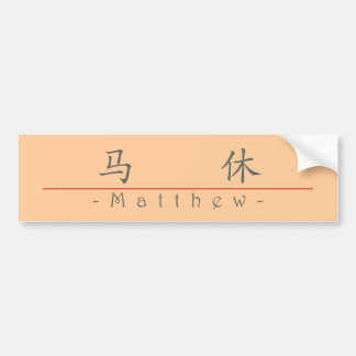 Chinese name for Matthew 20717_1.pdf Bumper Sticker
