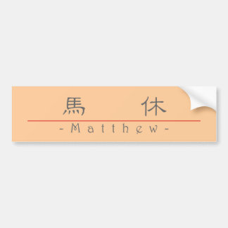 Chinese name for Matthew 20717_2.pdf Bumper Sticker