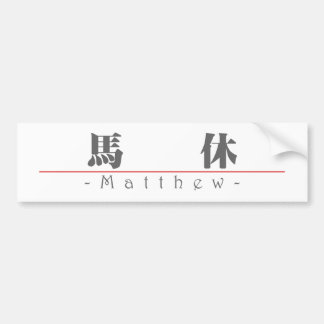 Chinese name for Matthew 20717_3 pdf Bumper Sticker