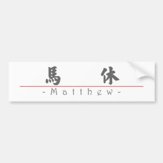 Chinese name for Matthew 20717_4 pdf Bumper Sticker