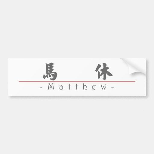 Chinese name for Matthew 20717_4.pdf Bumper Sticker