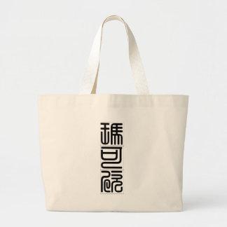 Chinese name for Maxine 20237_0.pdf Jumbo Tote Bag