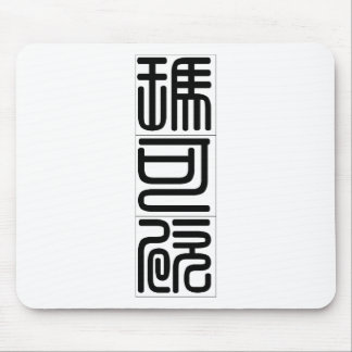 Chinese name for Maxine 20237_0.pdf Mouse Pads