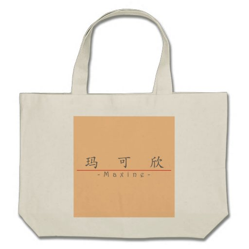 Chinese name for Maxine 20237_1.pdf Bag
