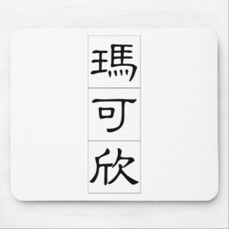 Chinese name for Maxine 20237_2 pdf Mouse Pad