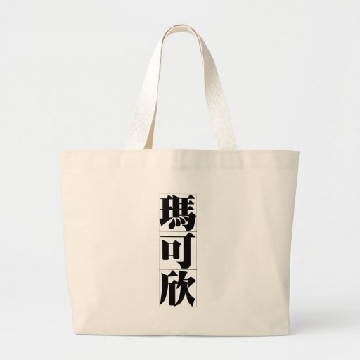 Chinese name for Maxine 20237_3.pdf Canvas Bag