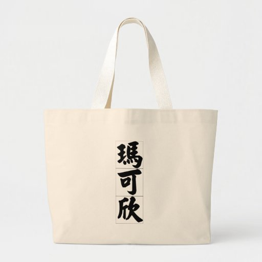 Chinese name for Maxine 20237_4.pdf Canvas Bag