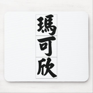 Chinese name for Maxine 20237_4.pdf Mousepads