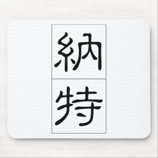 Chinese name for Nat 20741_2 pdf Mousepads