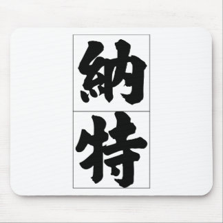 Chinese name for Nat 20741_4.pdf Mousepad